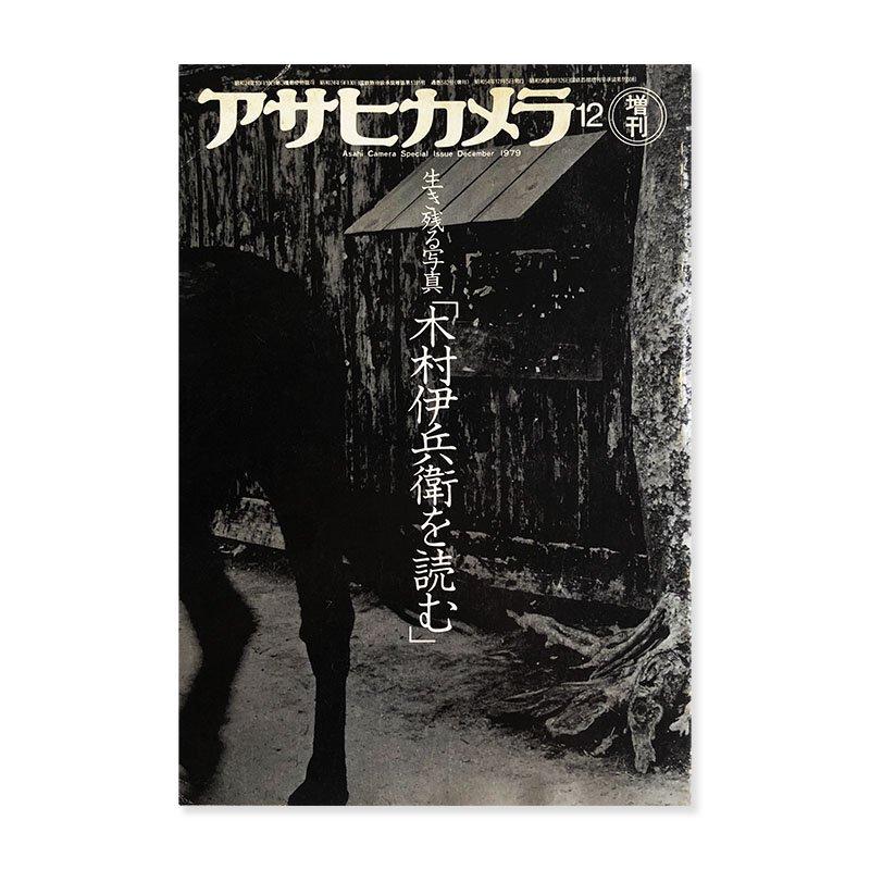 Asahi Camera Special Issue December 1979 Ihei Kimura<br>アサヒカメラ 1979年12月号 増刊 生き残る写真「木村伊兵衛を読む」