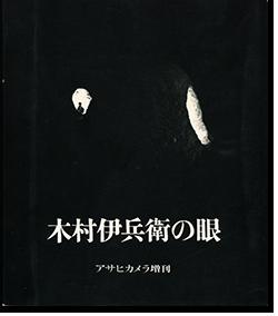 木村伊兵衛の眼 アサヒカメラ増刊 THE EYE OF IHEI KIMURA Asahi Camera Special issue