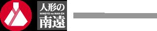 人形の南遠|ひな人形 五月人形 鯉のぼり|掛川市 菊川市 袋井市 磐田市