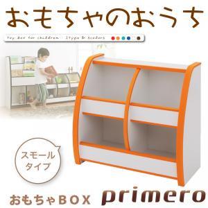 ソフト素材キッズファニチャーシリーズ おもちゃBOX 【primero】スモールタイプ 激安 セール 価格 ・...