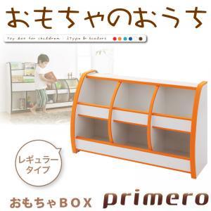 ソフト素材キッズファニチャーシリーズ おもちゃBOX 【primero】レギュラータイプ 激安 セール 価格...
