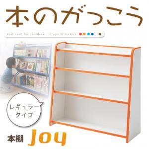 ソフト素材キッズファニチャーシリーズ 本棚【joy】ジョイ レギュラータイプ 激安 セール 価格 人・...
