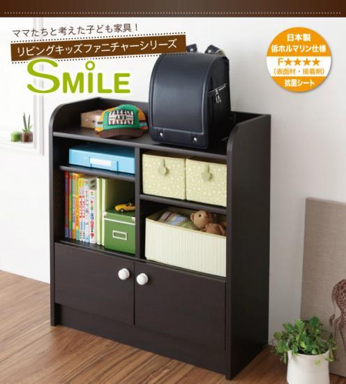 リビングキッズファニチャーシリーズ【SMILE】ランドセルの置ける収納ラック 激安 セール 価格 人気 ...
