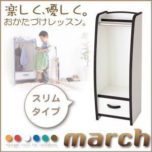ソフト素材キッズファニチャーシリーズ ハンガーラック【march】マーチ スリムタイプ 激安 セール ...