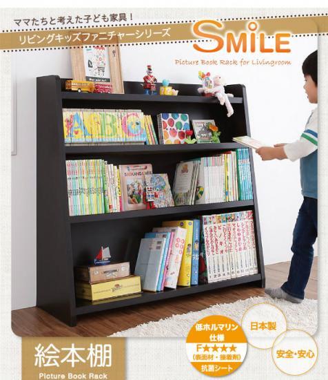 リビングキッズファニチャーシリーズ【SMILE】スマイル 絵本棚 激安 セール 価格 人気 ランキング 2...
