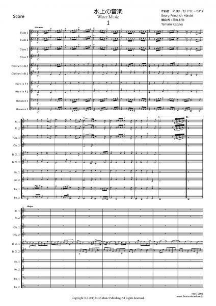木管十重奏 - 水上の音楽 ヘ長調...