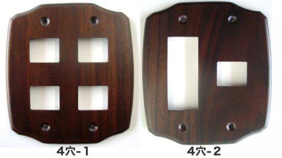 ウッドスイッチプレート  ローズウッドスイッチプレート(4穴-1・4穴-2)