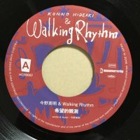 今野英明 & WALKING RHYTHM / 希望的観測 - I'M IN THE MOOD FOR LOVE