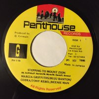 MARCIA GRIFFITHS, BUJU BANTON, TONY REBEL 他 / STEPPING OUT OF BABYLON
