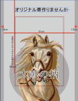 オリジナル京袋帯製作  25000円〜