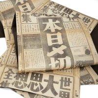 京袋帯 sFU503777 即納品