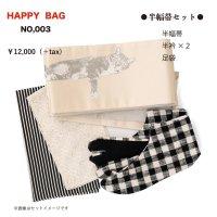 SAK-happybag21w003