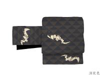 京袋帯 sFU504009 消炭色 即納品