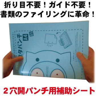 ブタパンチ【10枚セット】