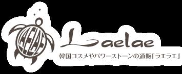 韓国コスメやファッションアイテム、パワーストーンの通販|Laelae