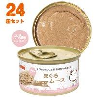 AKANE マグロムース(魚介エキス)(子猫用)85g  総合栄養食 24缶セット