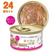 AKANE まぐろの白身(かにかま入り)(成猫用)85g   総合栄養食   ゼリータイプ 24缶セット
