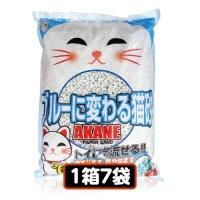 AKANE ブルーに変わる紙製猫砂7L(1箱7袋) 【送料無料】