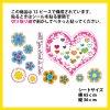 花とハートとLOVE  【 ウォールステッカーでインテリア-】