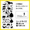 縮尺シリーズ <動物と恐竜>  【 インテリアシール】