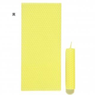 黄:バラ売りミツロウシート