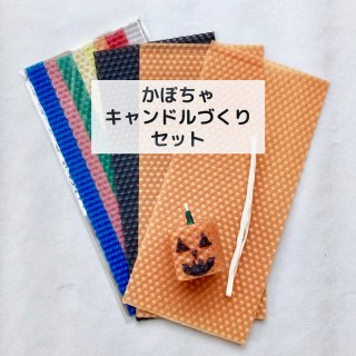 かぼちゃ:ハロウィンキャンドル作りセット