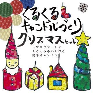 くるくるクリスマスキャンドルづくりセット