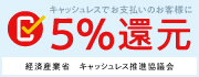 キャシュレスお支払いのお客様に5%還元