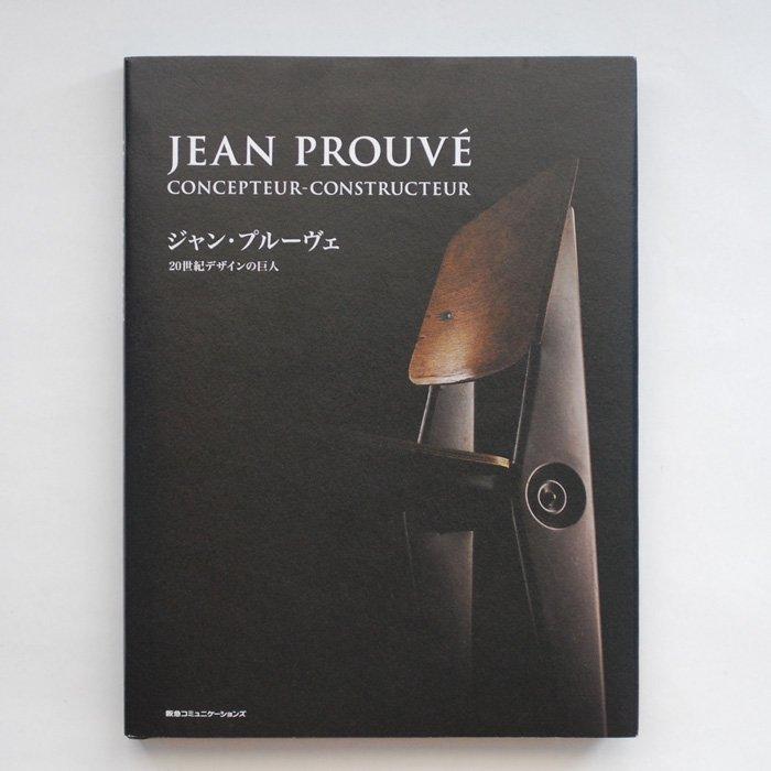 ジャン・プルーヴェ | 20世紀デザインの巨人 | Pen MAGAZINE