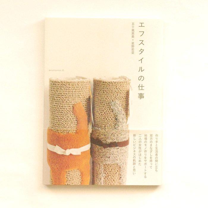 エフスタイルの仕事 | 五十嵐恵美+星野若菜