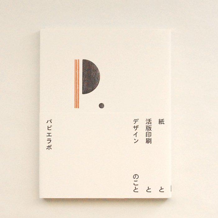 紙 と 活版印刷 と デザイン のこと | パピエラボ