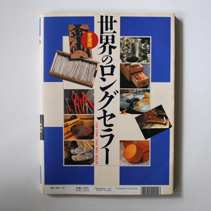 Used Books | 世界のロングセラー | 小学館