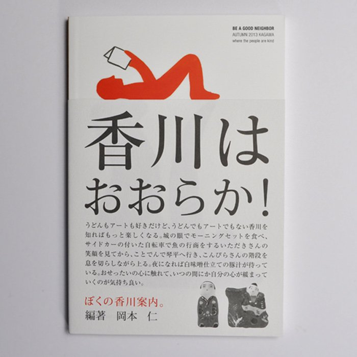 BE A GOOD NEIGHBOR | ぼくの香川案内。 | 岡本 仁