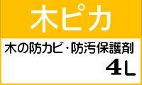 木ピカ 4L【1液 木の防カビ 防汚保護剤 大塚刷毛製造㈱】