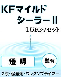 KFマイルドシーラー2 透明 艶有り(主剤+硬化剤) 16Kgセット【2液 油性 ウレタン 下塗り KFケミカ…