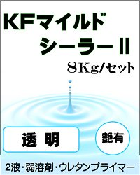 KFマイルドシーラー2 透明 艶有り(主剤+硬化剤) 8Kgセット【2液 油性 ウレタン 下塗り KFケミカ…
