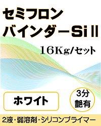 セミフロンバインダーSi2 白 3分艶有り(主剤+硬化剤) 16Kgセット【2液 油性 シリコン 下塗り KFケミカ…