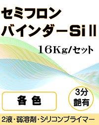 セミフロンバインダーSi2 標準色共色 3分艶有り(主剤+硬化剤) 16Kgセット【2液 油性 シリコン 下塗り KFケミカル…
