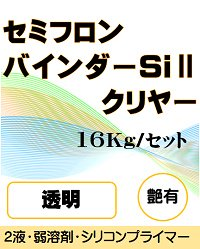 セミフロンバインダーSi2クリヤー 透明 艶有り(主剤+硬化剤) 16Kgセット【2液 油性 シリコン 下塗り KFケミカ…