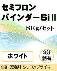 セミフロンバインダーSi2 白 3分艶有り(主剤+硬化剤) 8Kgセット【2液 油性 シリコン 下塗り KFケミカ…
