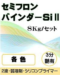 セミフロンバインダーSi2 標準色共色 3分艶有り(主剤+硬化剤) 8Kgセット【2液 油性 シリコン 下塗り KFケミカ…