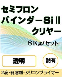 セミフロンバインダーSi2クリヤー 透明 艶有り(主剤+硬化剤)  8Kgセット【2液 油性 シリコン 下塗り KFケミカ…