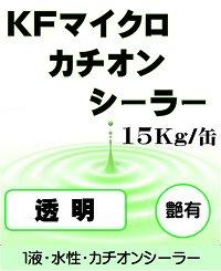 KFマイクロカチオンシーラー 透明 15Kg缶【1液 水性 カチオン 下塗り KFケミカル】