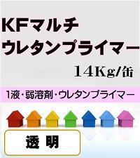 KFマルチウレタンプライマー 透明 14Kg缶【1液 油性 ウレタン 下塗り KFケミカル】