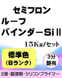 セミフロンルーフバインダーSi2 標準色共色(Bランク) 3分艶有り 15Kgセット【2液 油性 シリコン 屋根 外壁 下塗り KFケミカル…