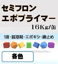 セミフロンエポプライマー 各色 16Kg缶【1液 油性 さび止め KFケミカル】