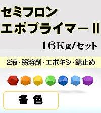 セミフロンエポプライマー2 各色 16Kg缶【2液 油性 さび止め KFケミカル】