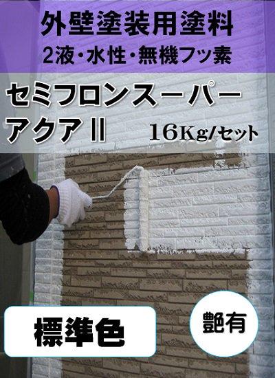 セミフロンスーパーアクアⅡ 標準色 (艶有り) 16Kgセット 【2液 水性 無機フッ素 外壁 KFケミカ…