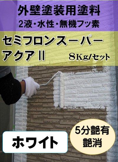 セミフロンスーパーアクアⅡ ホワイト (各艶) 8Kgセット 【2液 水性 無機フッ素 外壁 KFケミカル】
