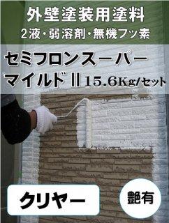 セミフロンスーパーマイルド�クリヤー (艶有り) 15.6Kgセット 【2液 油性 フッ素 外壁 KFケミカル】